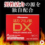 活力アミノ酸DX(久光製薬)