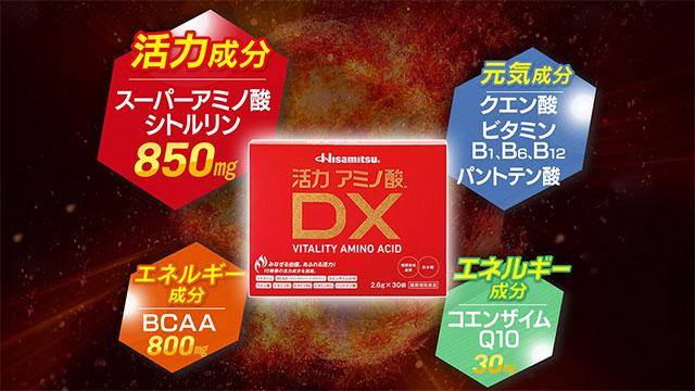 【活力アミノ酸DX】8種類の栄養成分